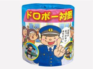ドロボー被害に遭わない為に!ドロボー対策 : 啓発用トイレットペーパー