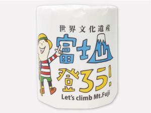 世界文化遺産富士山 | 富士山登ろう!トイレットペーパー1R