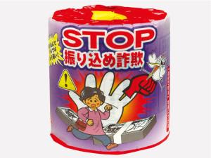 振り込め詐欺を無くそう!STOP 振り込め詐欺 : 啓発用トイレットペーパー