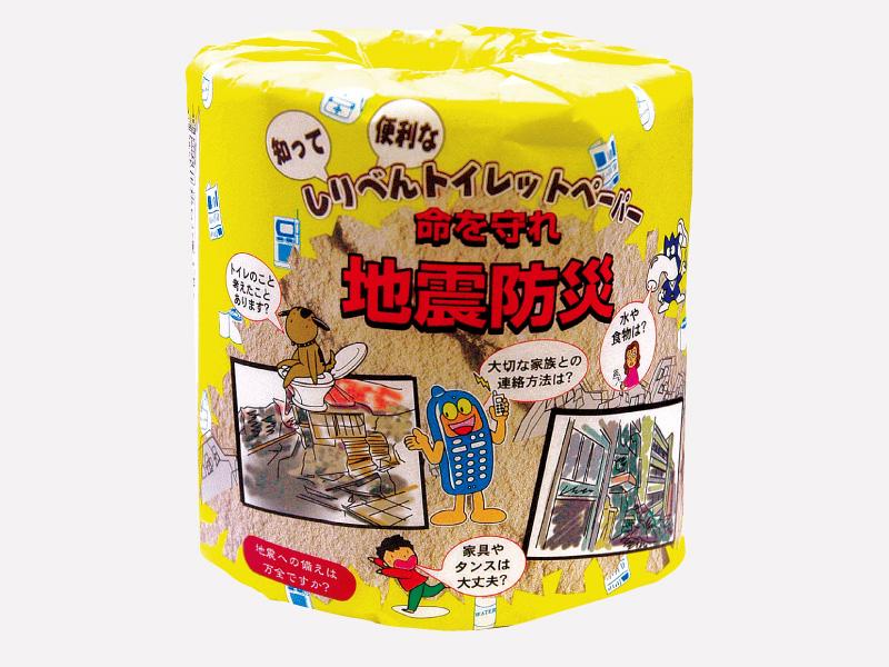 地震防災:啓発用トイレットペーパー 環境・防災