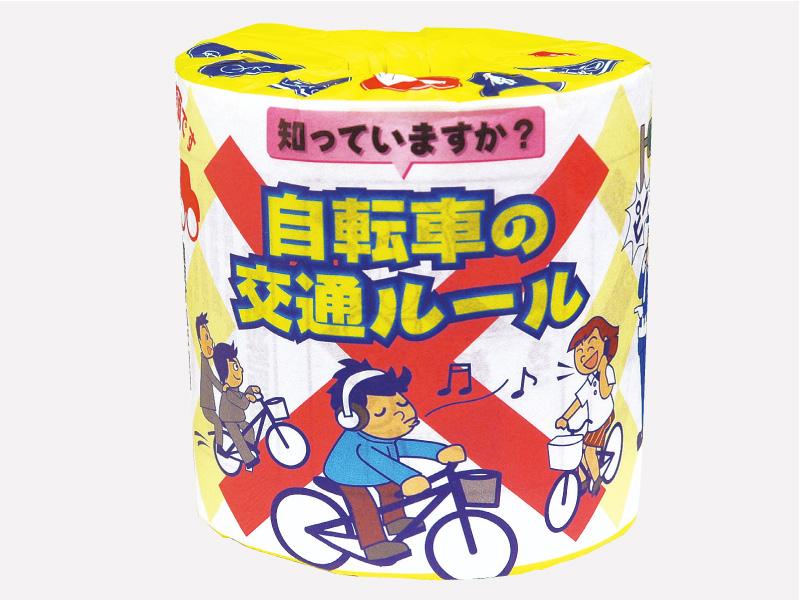 自転車の 交通ルール : 啓発用トイレットペーパー