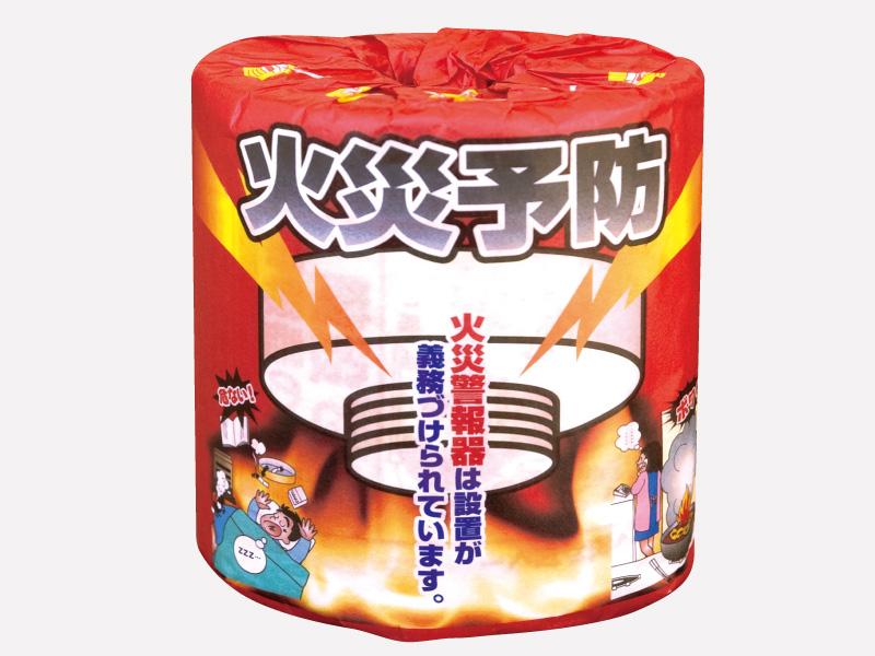 火災予防:啓発用トイレットペーパー 環境・防災