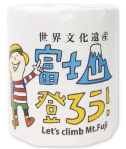 CSR 富士山に登ろう!:寄付付きトイレットペーパー