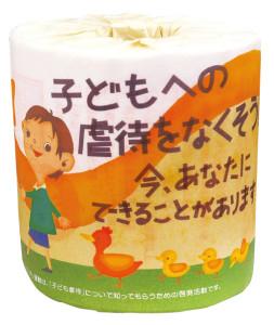 オレンジリボン:子どもへの虐待をなくそう:寄付付トイレットペーパー