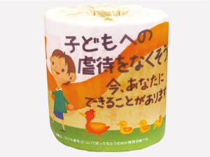子どもを虐待から守る!子どもへの 虐待をなくそう! : 啓発用トイレットペーパー