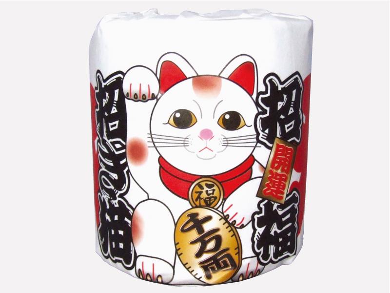 招福・開運 招き猫 : トイレットペーパー