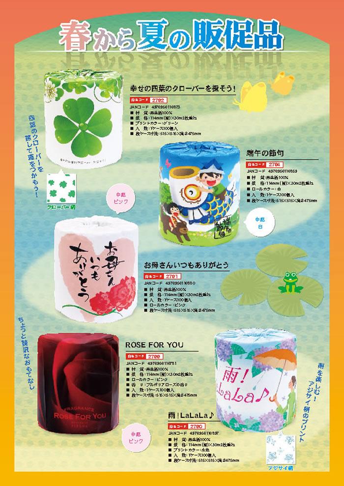 春から夏の販促品