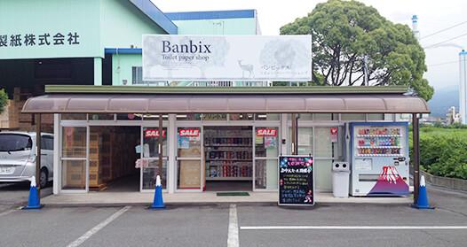 バンビックス富士店(本社前点)