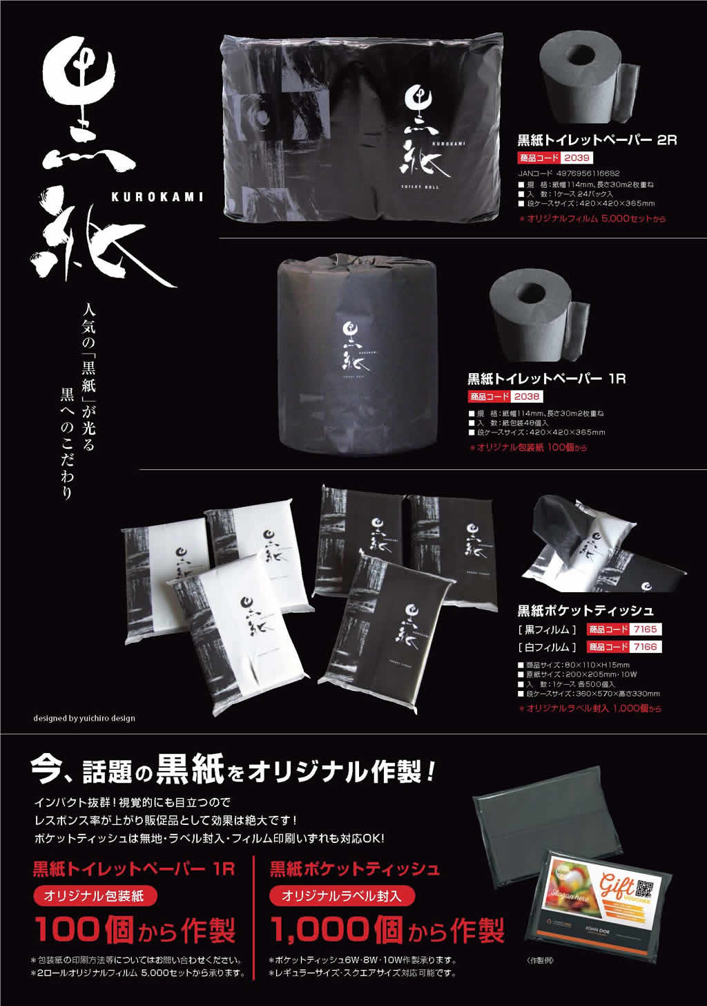黒紙 カタログ