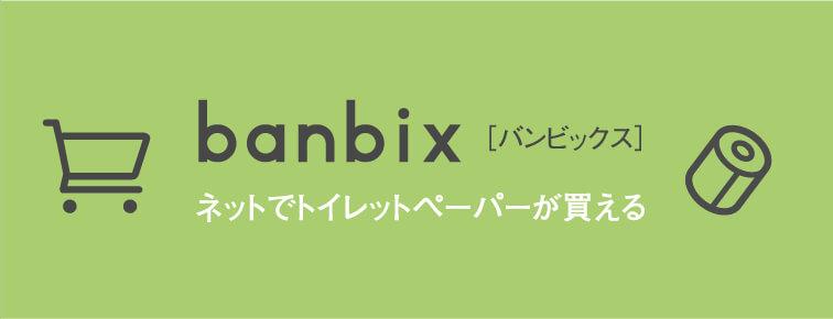 banbix[バンビックス]ネットでトイレットペーパーが買える