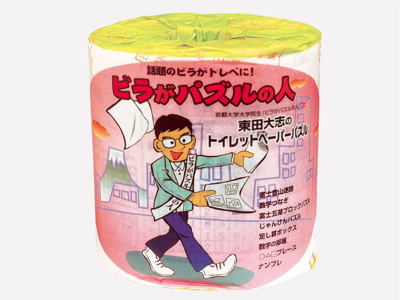 ビラがパズルの人(京都大学 東田大志):娯楽用 おもしろトイレットペーパー