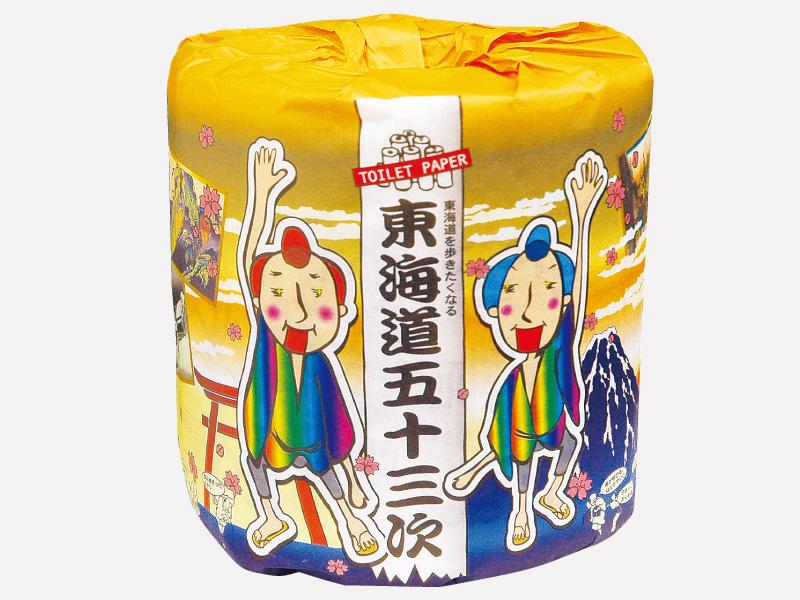 おもしろトイレットペーパー 東海道五十三次