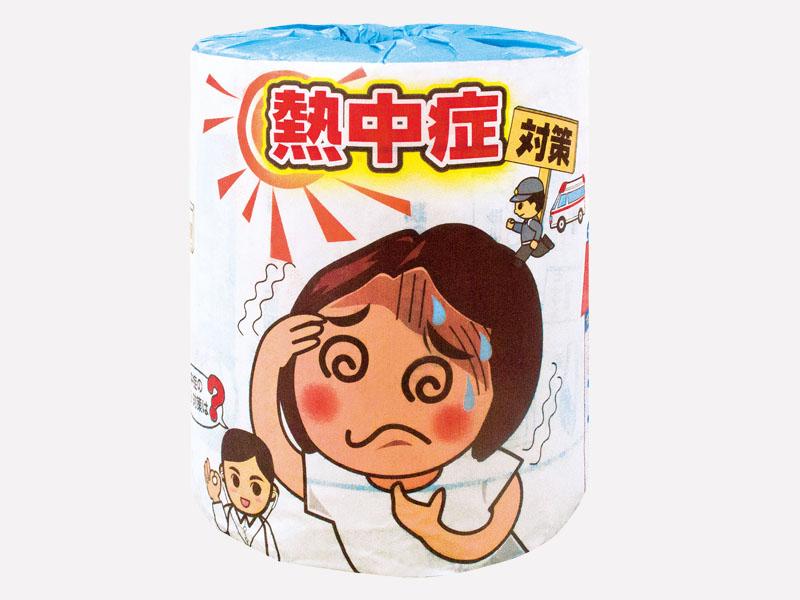 熱中症対策 トイレットペーパー