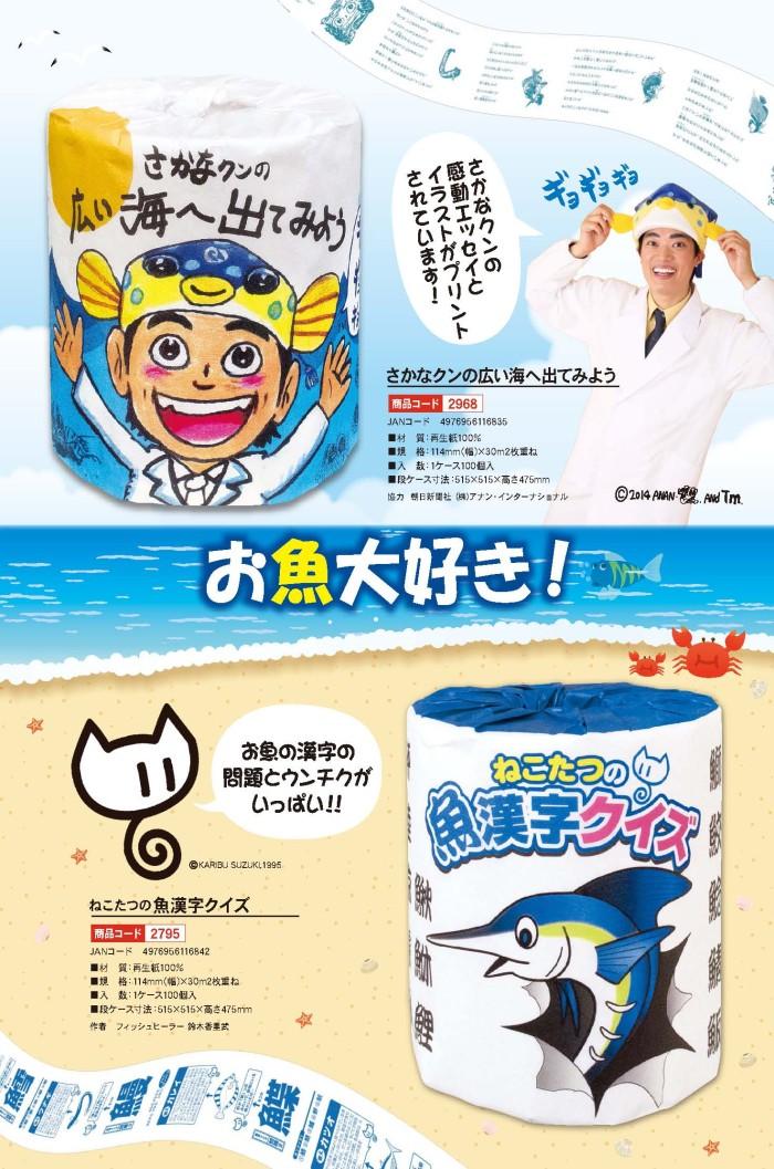 お魚大好き!