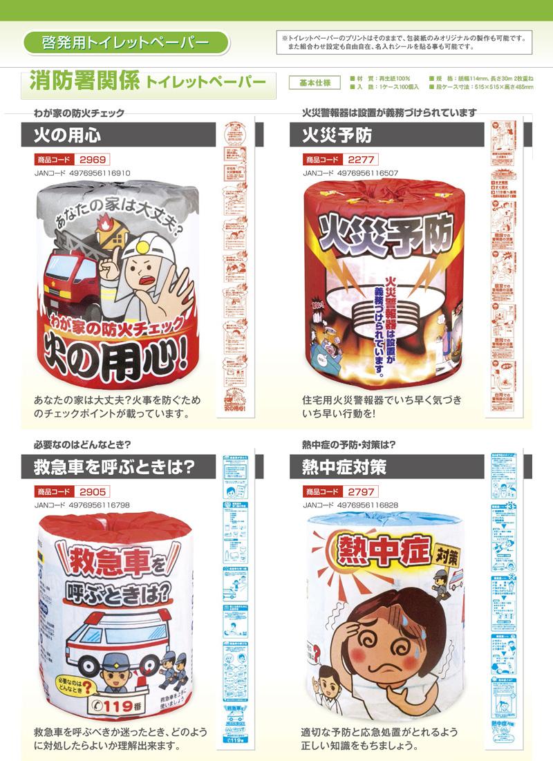 啓発用(環境・防災)トイレットペーパー