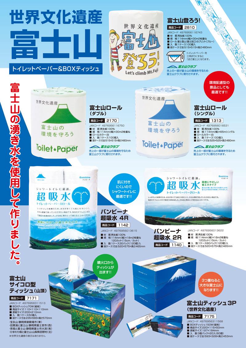 世界文化遺産 富士山 : トイレットペーパー&BOXティッシュ カタログ