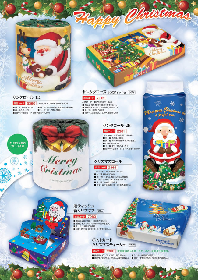 クリスマス ティッシュ トイレットペーパー