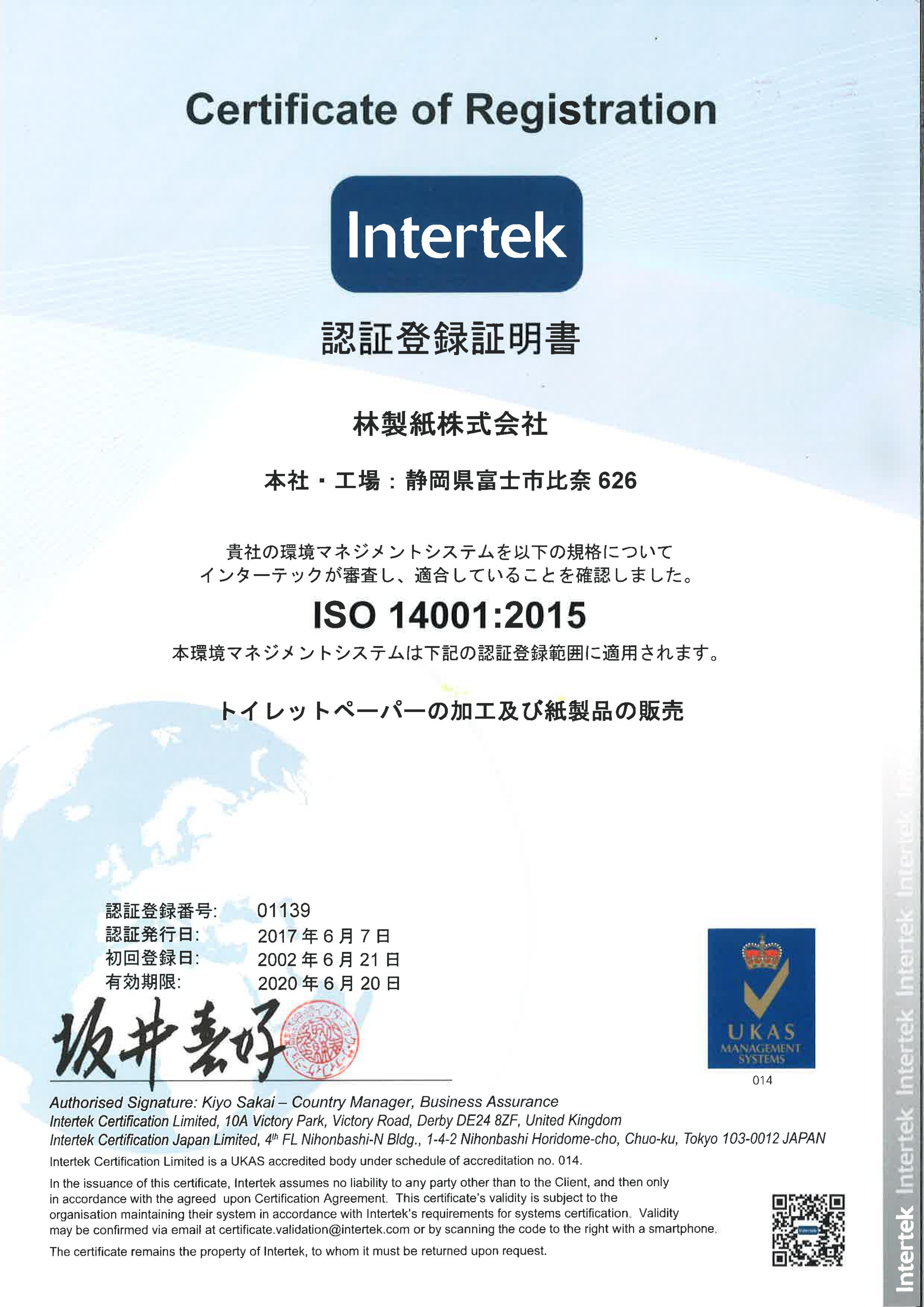 ISO14001 国際環境規格の認証!)