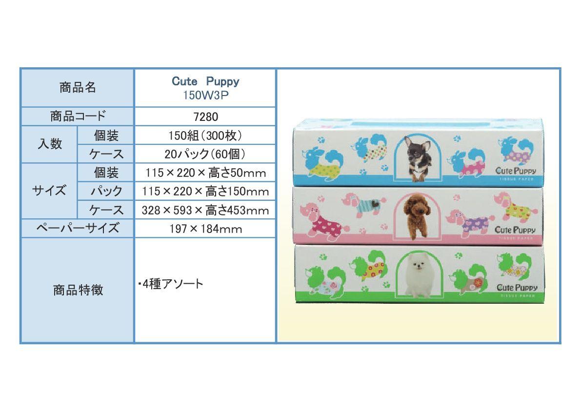 「Box Cute Puppyティッシュ3個パック」