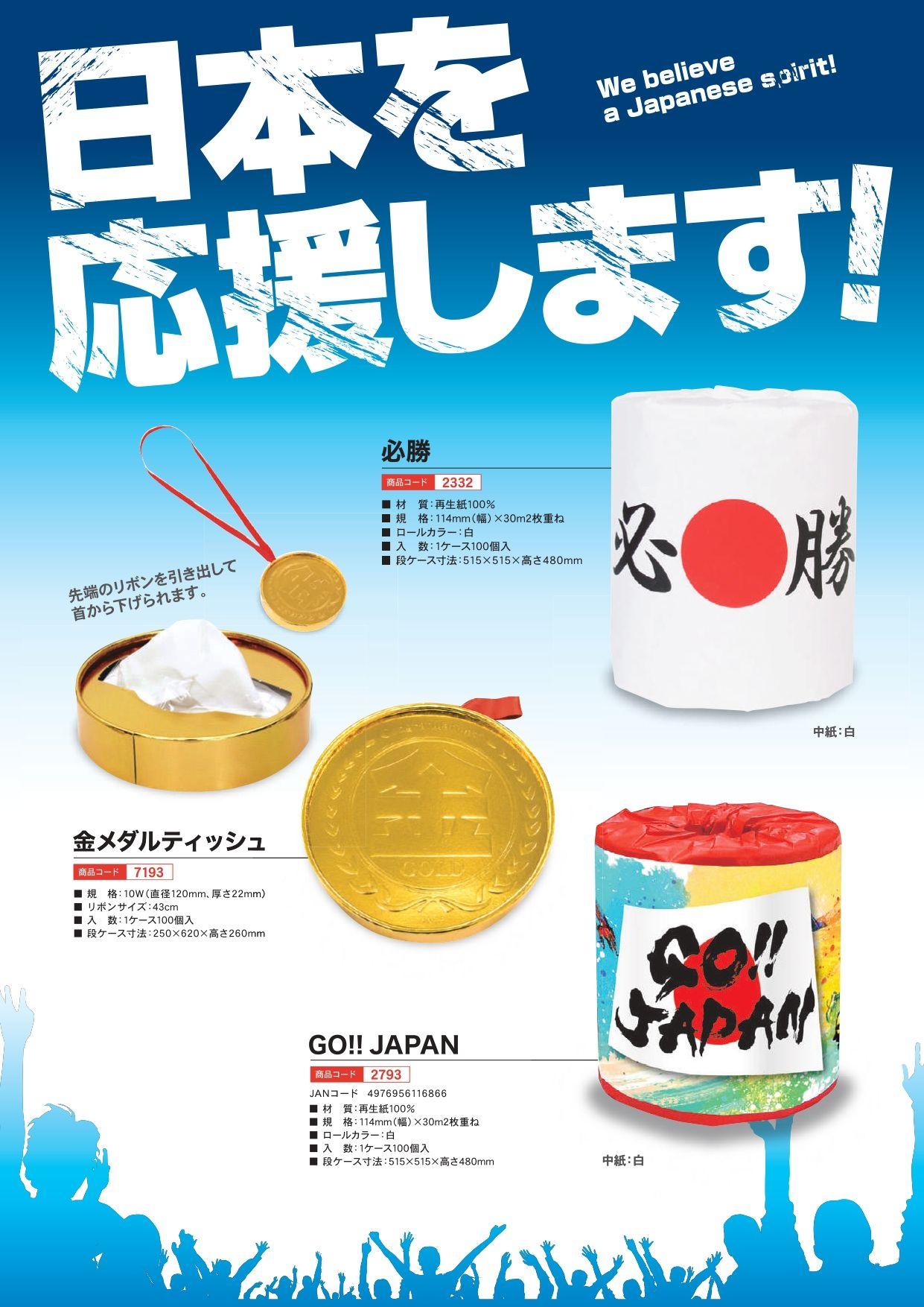 日本を応援します