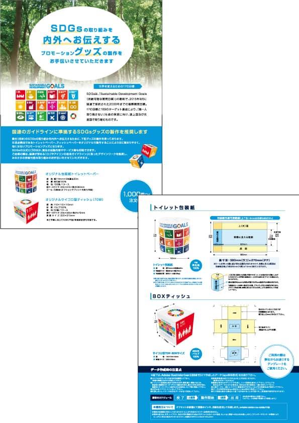 SDGsオリジナル